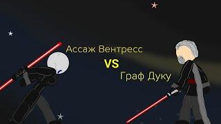Ассаж Вентресс vs Граф Дуку (рисуем мультфильмы 2) битва