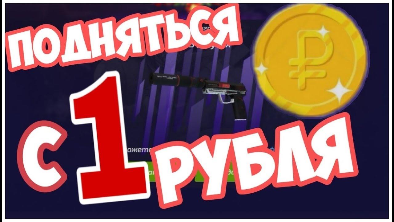 открытие кейсов по 1 рублю