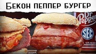 Бекон-пеппер бургер на гриле | Гриль рецепт 🔥🔥🔥