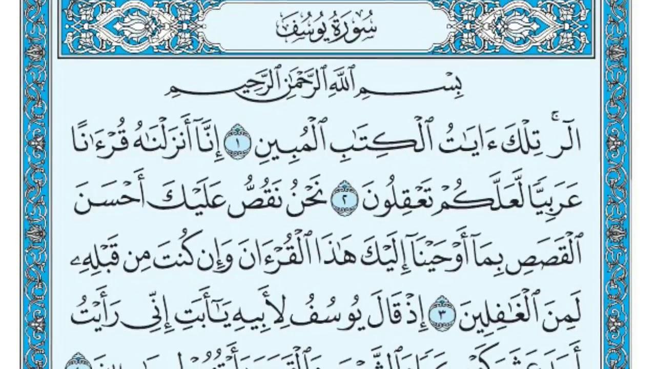 سورة يوسف ماهر المعيقلي تحميل