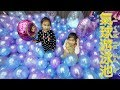 氣球游泳池 我們介紹一下這次出場的氣球種類吧 各式的漂浮氣球 超大珍珠色氣球游泳池 親子樂園 玩具開箱一起玩玩具Sunny Yummy Kids TOYs