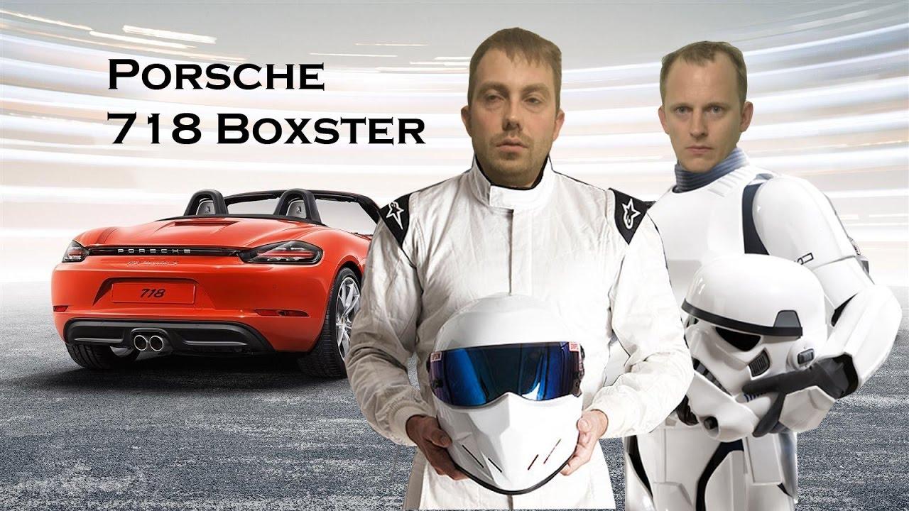 Антитестдрайв Porsche 718 Boxster - валилово и честный рассказ