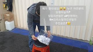 이벤트당첨결과!3m크리스탈라인 전면썬팅2대분!