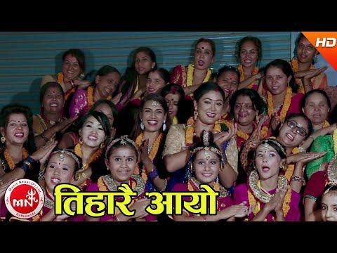 New Tihar Song 2074/2017 | Tiharai Aayo -...