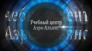 """Учебный центр """"Аэро-Альянс"""""""