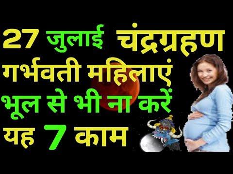 27 जुलाई 2018 21वी सदी का सबसे बड़ा चन्द्र ग्रहण || गर्भवती महिलाएं भूल कर भी ना करे यह 7 काम ||