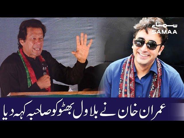 Imran Khan calls Bilawal Bhutto Sahiba | SAMAA TV | 24 April 2019