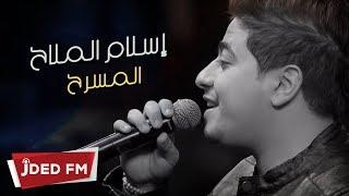 Islam Elmalah - Elmasrah | 2019 | إسلام الملاح - المسرح