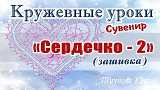 """Сувенир """"Сердечко - 2"""" (зашивка)  /кружевные уроки #кружевныеуроки #кружево"""