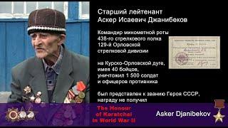 HD WWII Heroes. Шесть Нартов 01 Asker Djanibekov