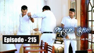 Deweni Inima | Episode  215 01st  December 2017 Thumbnail