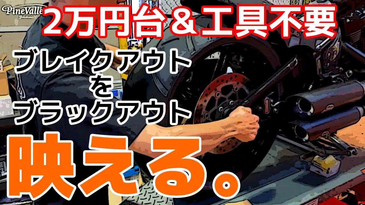 ハーレー【ブレイクアウトをブラックアウト】工具不要2万円台