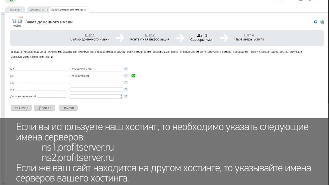 Хостинг Profitserver.ru. Проверка и регистрация доменного имени