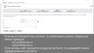 Хостинг Profitserver.ru. Проверка и регистрация доменного имени(Пошаговое руководство по проверке и регистрации доменного имени на примере провайдера Profitserver.ru., 2015-11-09T15:54:22.000Z)