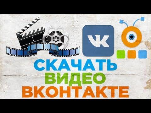 Скачать видео с Youtube - Gisher