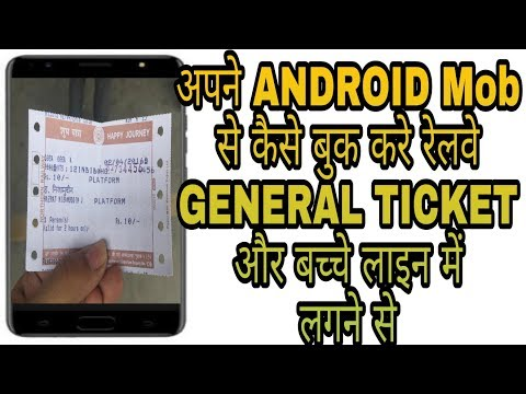How to book general ticket with mobile