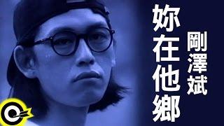 剛澤斌 Kang Tser-Bin【妳在他鄉 The one away from home】Official Music Video