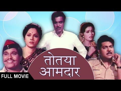 Totaya Aamdar - Hit Cult Marathi Movie -  Arun Sarnaik, Kuldeep Pawar, Usha Naik