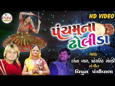 Pancham Na Dholida 2017 || Non Stop Garba || HD Video