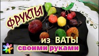 🍋🍒🍐 Как сделать фрукты из ваты. Праздничный декор. DIY