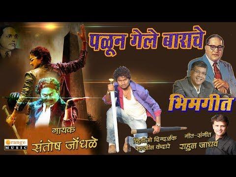 Palun Gele Barache | Bhima Koregaon Shauryageet | Bhimgeet | Santosh Jondhale