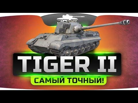САМЫЙ ТОЧНЫЙ ►►► Tiger II