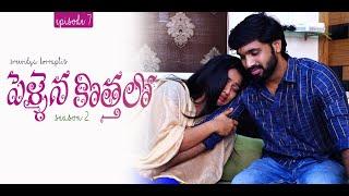 Pellaina Kothalo || Romantic Telugu Web Series Season 2 || Episode 7 || Dream Magic