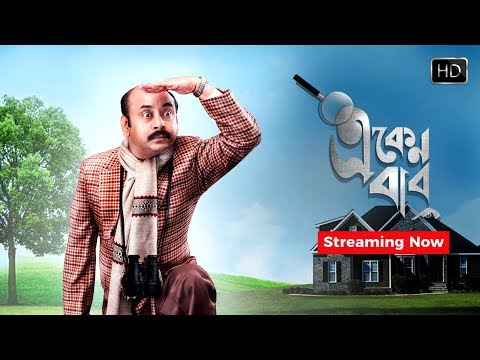 Bengali Web-Show Buffet: What's On The Menu? - MyMovieRack