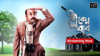 Eken Babu (একেন বাবু) | Trailer | Web Series | Anirban Chakrabarty | Shoumo | Hoichoi Originals
