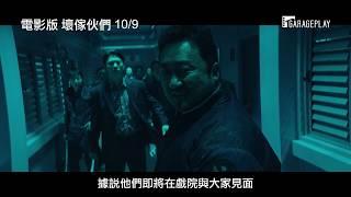 【電影版 壞傢伙們】角色版預告 關於那些壞傢伙……10/9 壞到底