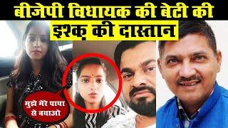 बीजेपी विधायक की बेटी की इश्क़ की दास्तान | Bareilly BJP MLA daughter LOVE STORY
