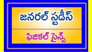 General Knowledge // Physical science (Gk) For Dsc,SI ,Bank Tests,Groups//#For Competitive exams