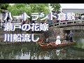 【4K】ハートランド倉敷 瀬戸の花嫁 川船流し の動画、YouTube動画。