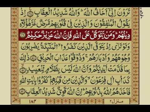Quran Para 10 with Urdu Translation | Recitation : Mishary Rashid Alafasy