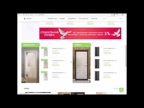 Привлечение клиентов на межкомнатные двери (продвижение и реклама межкомнатных дверей)