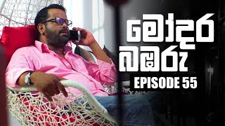 Modara Bambaru | මෝදර බඹරු | Episode 55 | 07 - 05 - 2019 | Siyatha TV Thumbnail