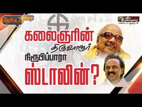 Nerpada Pesu: கலைஞரின் திருவாரூர்: நிரூபிப்பாரா ஸ்டாலின் | 04/01/2019 #Thiruvarur #MKStalin #DMK