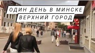 Минск Верхний город Зыбицкая(, 2017-07-16T22:51:58.000Z)