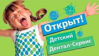 Открытие года! Новая детская стоматология Дентал-Сервис Детям | Дентал ТВ 12+(, 2017-11-21T04:00:00.000Z)