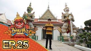 ไทยทึ่ง WOW! THAILAND | EP.25 เปิดวังสมเด็จพระเจ้าตากสินมหาราช อันซีนในวัดอรุณราชวราราม