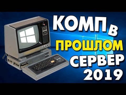 Как установить Windows Server 2019 на старый компьютер