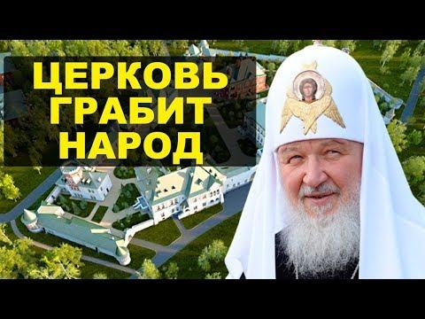 Резиденция патриарха на
