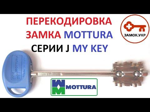 Как перекодировать замок Mottura 52j771 My Key ?