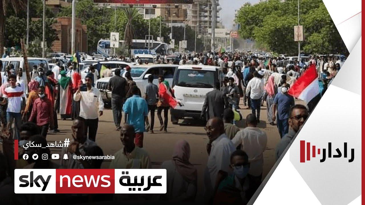 السودان.. محتجون يواصلون اعتصامهم للمطالبة بحل الحكومة | #رادار  - 16:55-2021 / 10 / 17