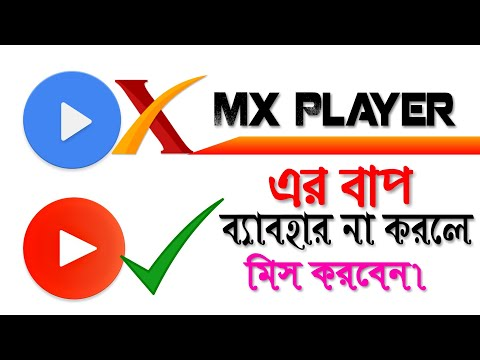 Mx Player এর বাপ | New Video Player ব্যাবহার করলে অবাক হবেন | video player | Vingo HD Video player