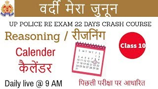 Class 10 || # UP Police Re exam | 22 Days Crash Course | Reasoning | by Anil Sir