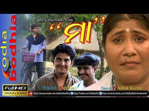 Maa ( An Odia Short Story ) Short Film -...