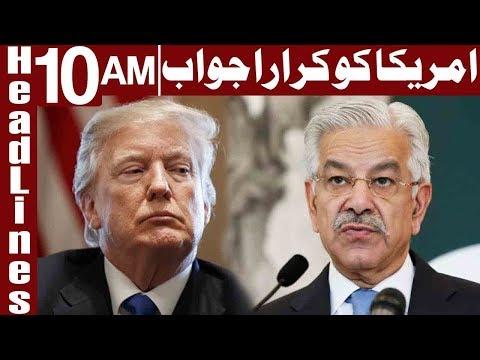 Khawaja Asif's Reply To America - Headlines 10 AM - 21 February 2018 - Express News