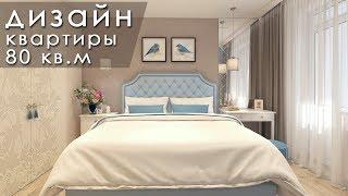 видео Дизайн-проект семейного интерьера квартиры
