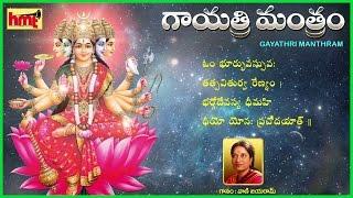 Gayathri Manthram By Vani Jayaram || Om Bhur Bhyvah Swah Telugu Devotional Songs